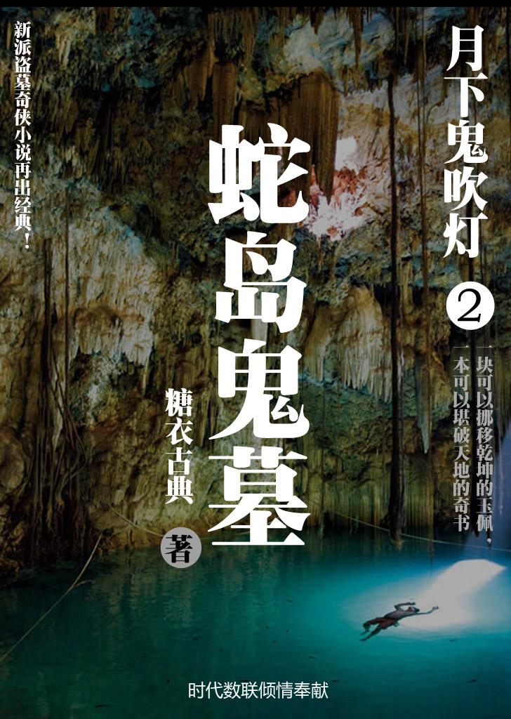月下鬼吹灯 2:蛇岛鬼墓