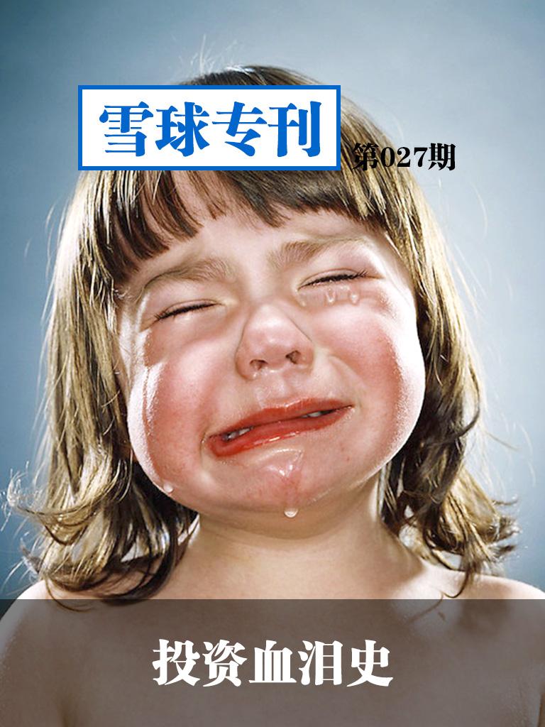 雪球专刊·投资血泪史