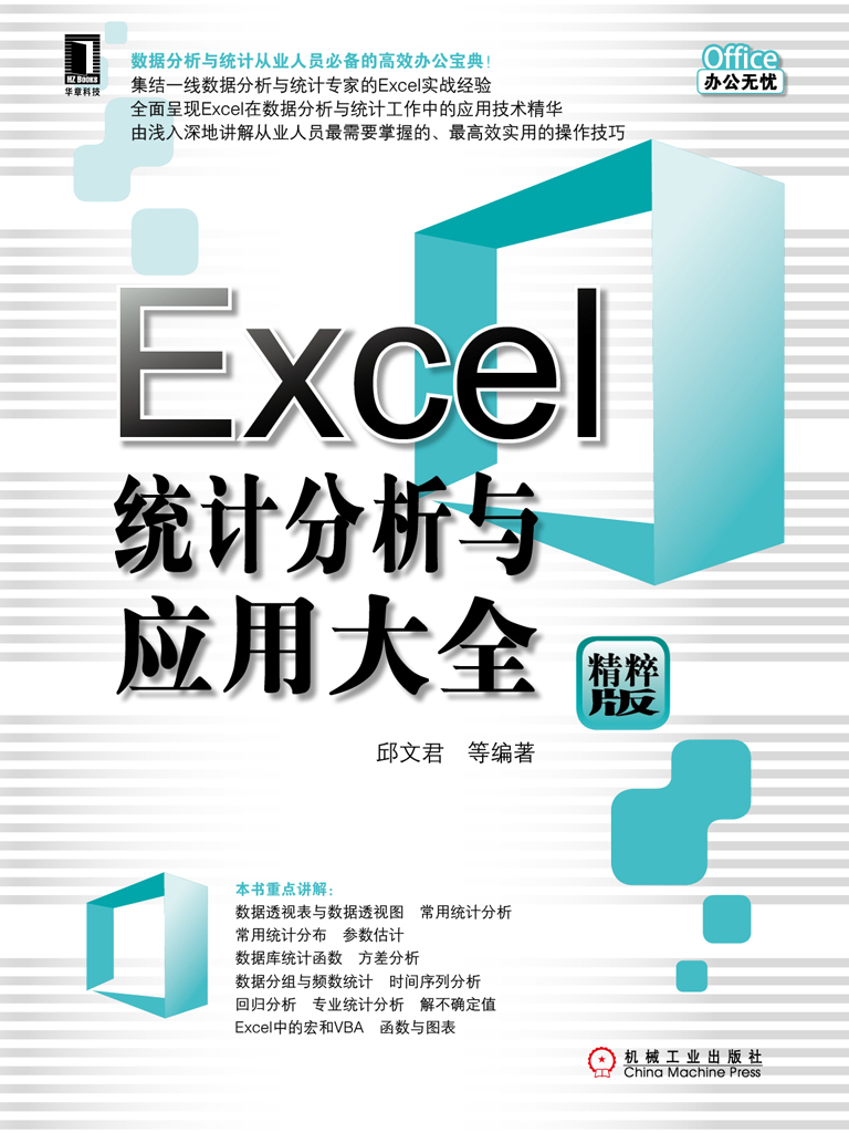 Excel統計分析與應用大全