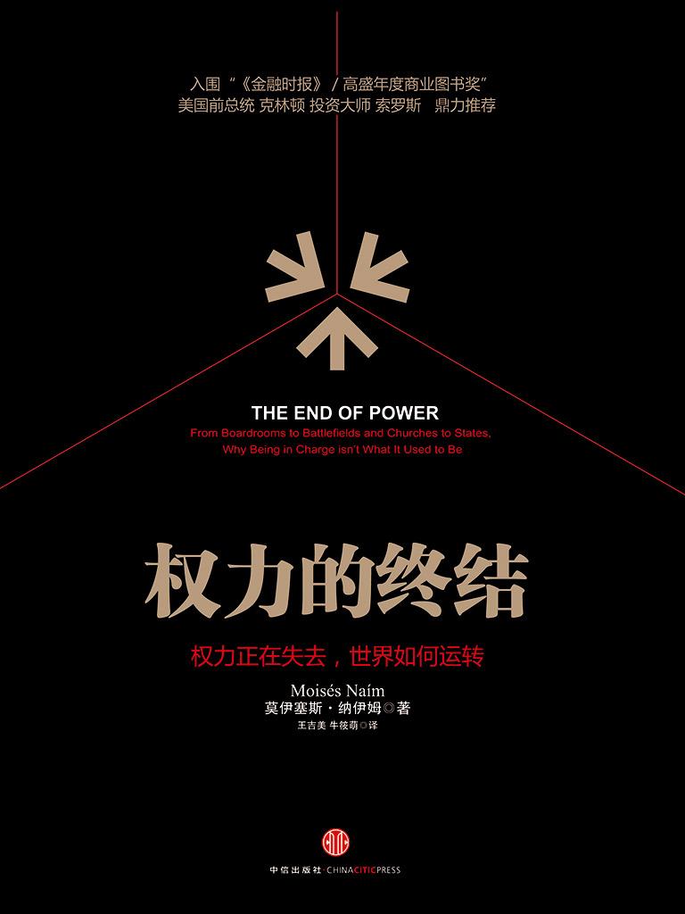权力的终结:权力正在失去,世界如何运转