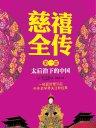 慈禧全传 1:太后治下的中国