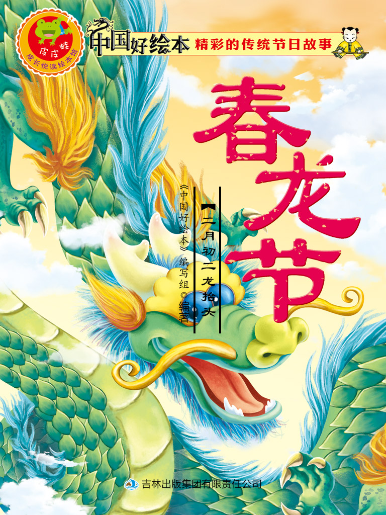 春龙节(精彩的传统节日故事 2)