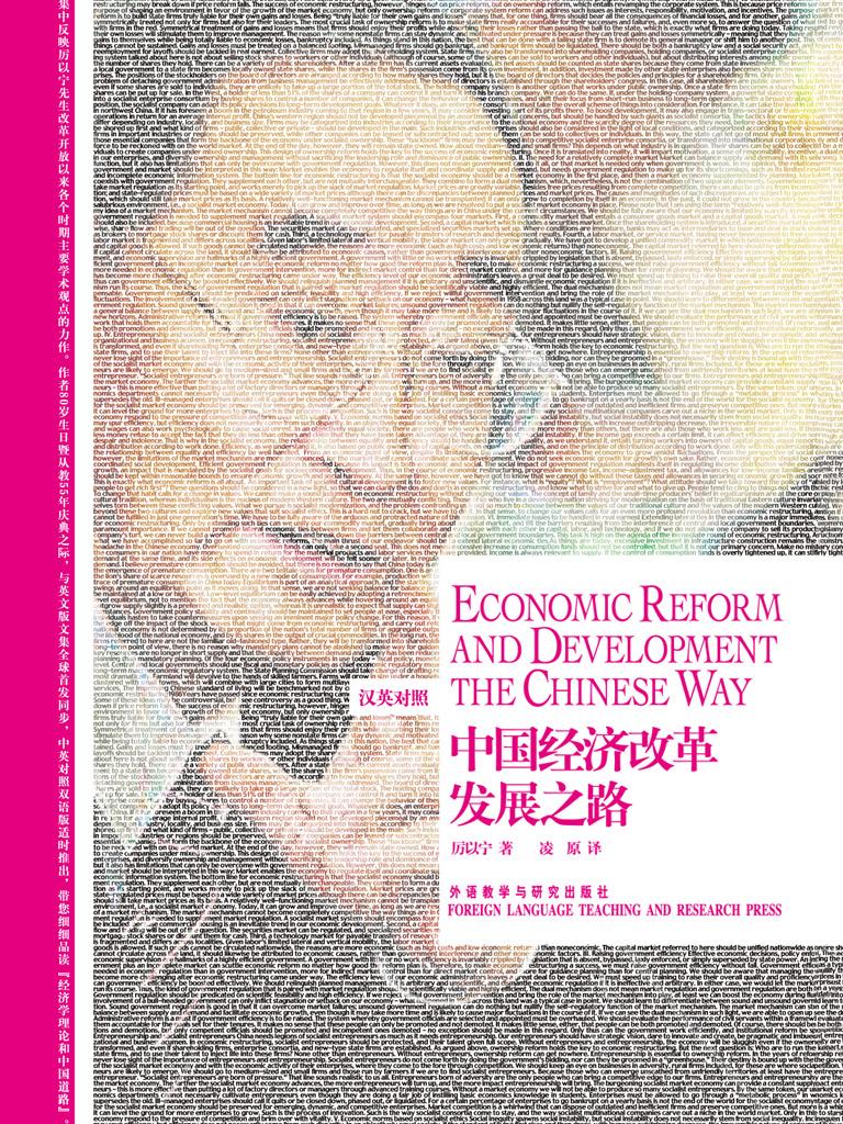 中国经济改革发展之路(汉英对照)