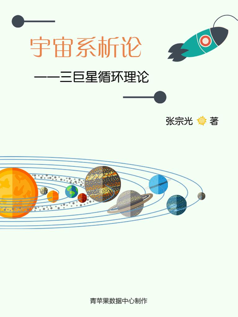 宇宙系析论:三巨星循环理论