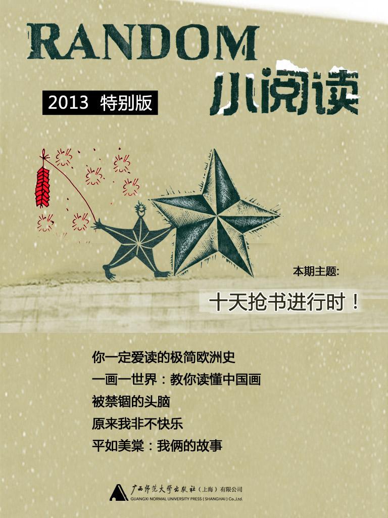 小阅读(2013年度特刊)