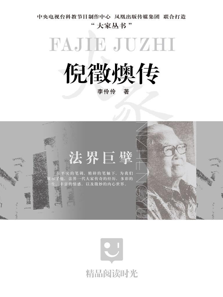 大家丛书:倪徵燠传