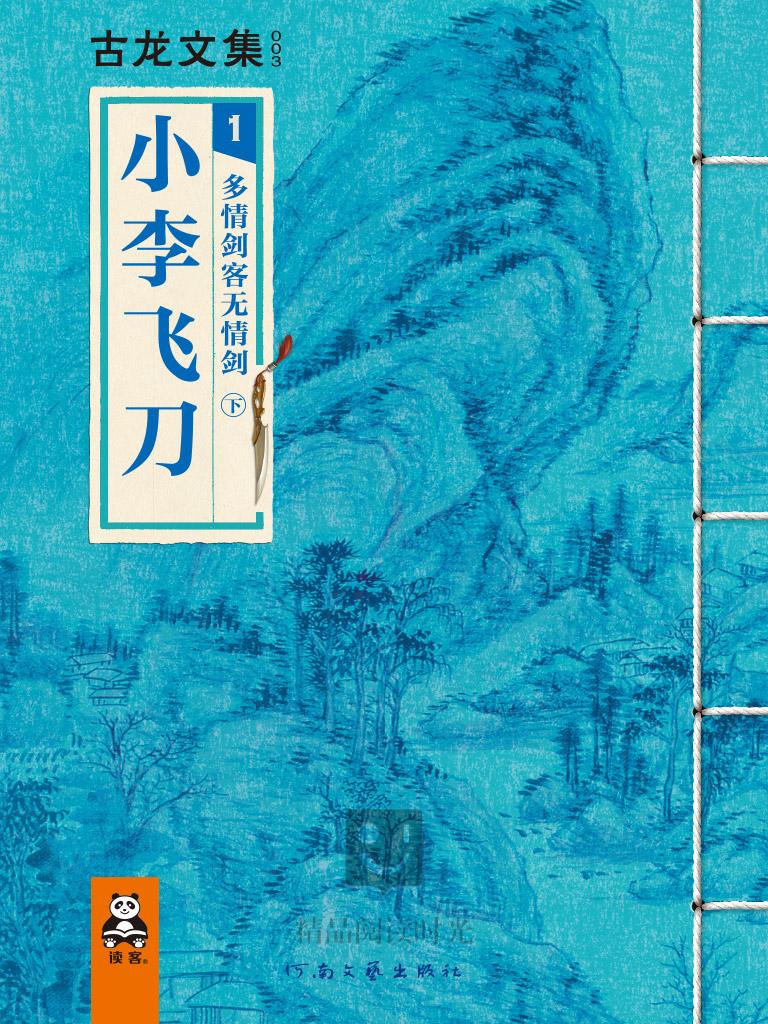 小李飞刀 1:多情剑客无情剑 下(竖版)