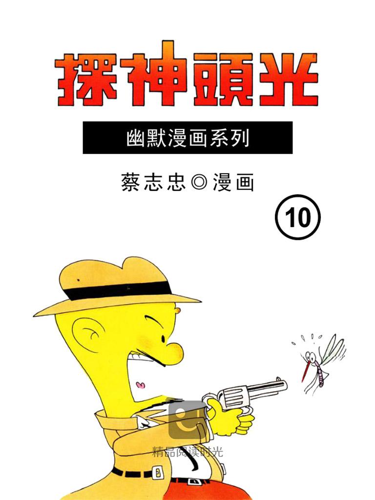 光头神探 10