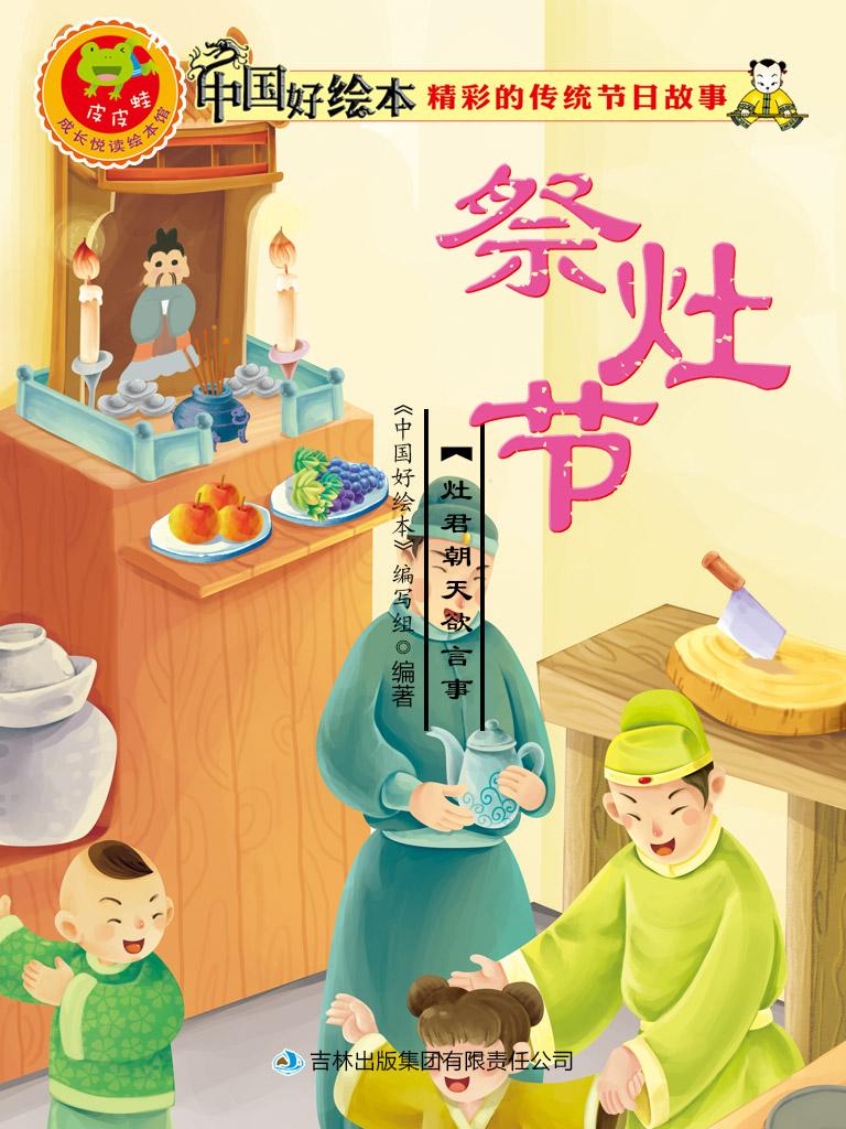 祭灶节(精彩的传统节日故事 9)