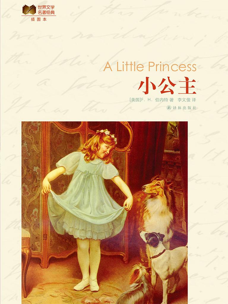 小公主:插图本(世界文学名著经典)