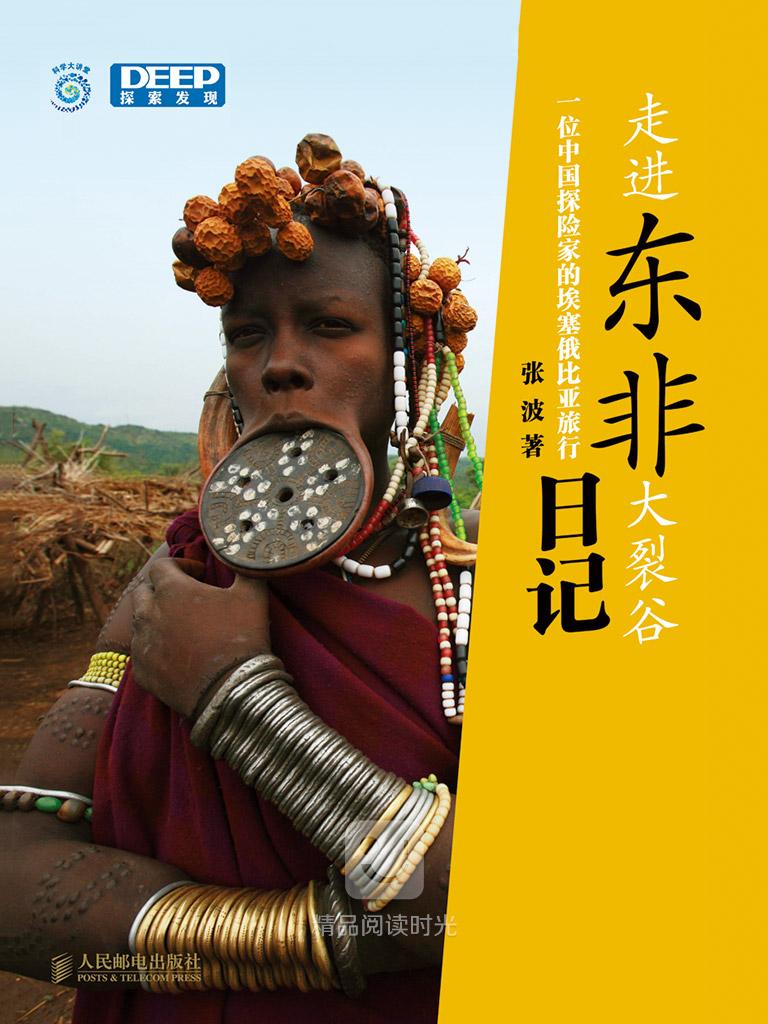 走進東非大裂谷