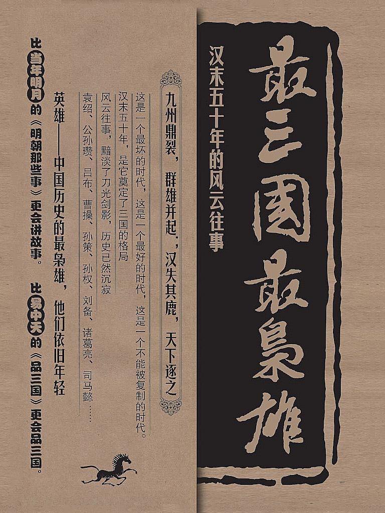 最三国,最枭雄:汉末五十年的风云往事