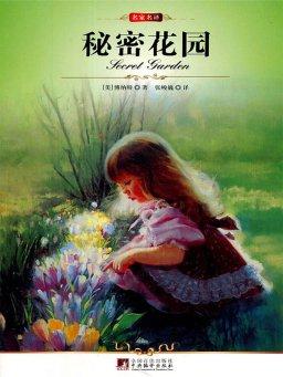 秘密花园(中央编译文库·世界文学名著)