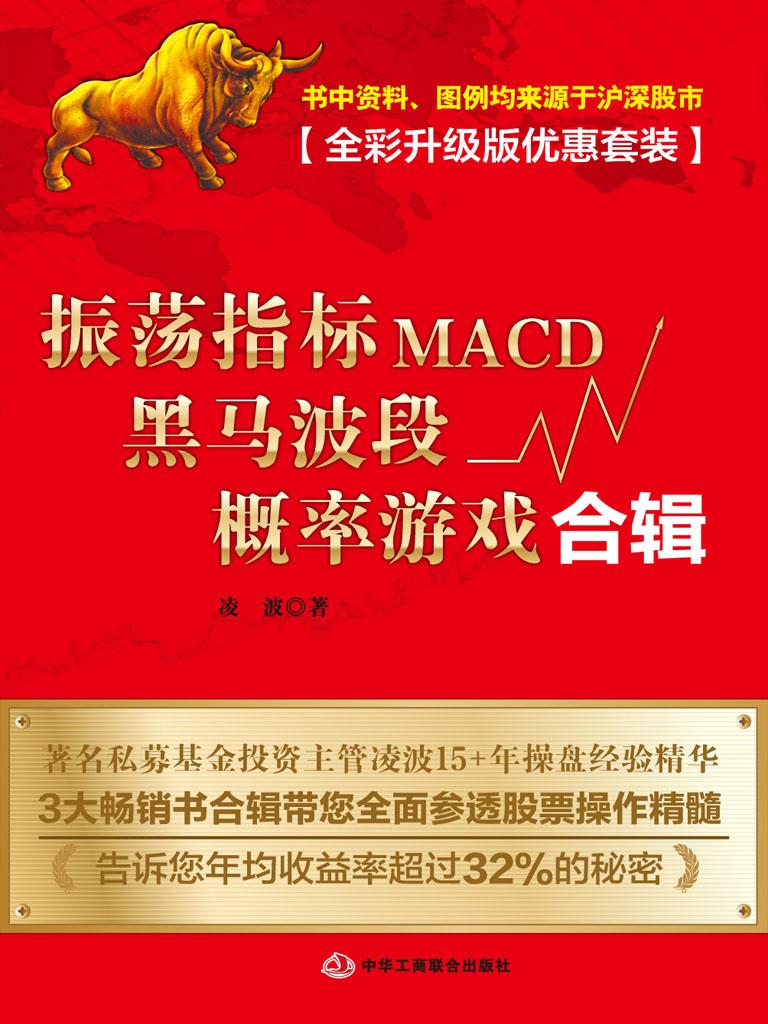 振荡指标MACD·黑马波段·概率游戏合辑(共三册)