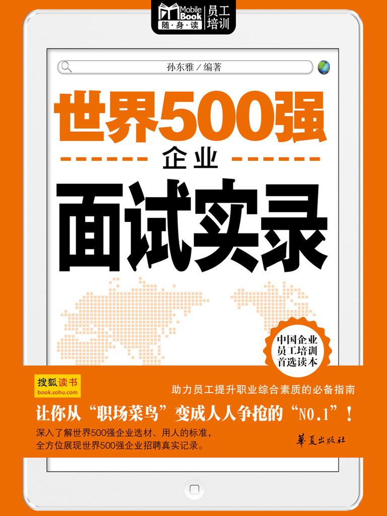 世界500强企业面试实录(Mbook随身读)
