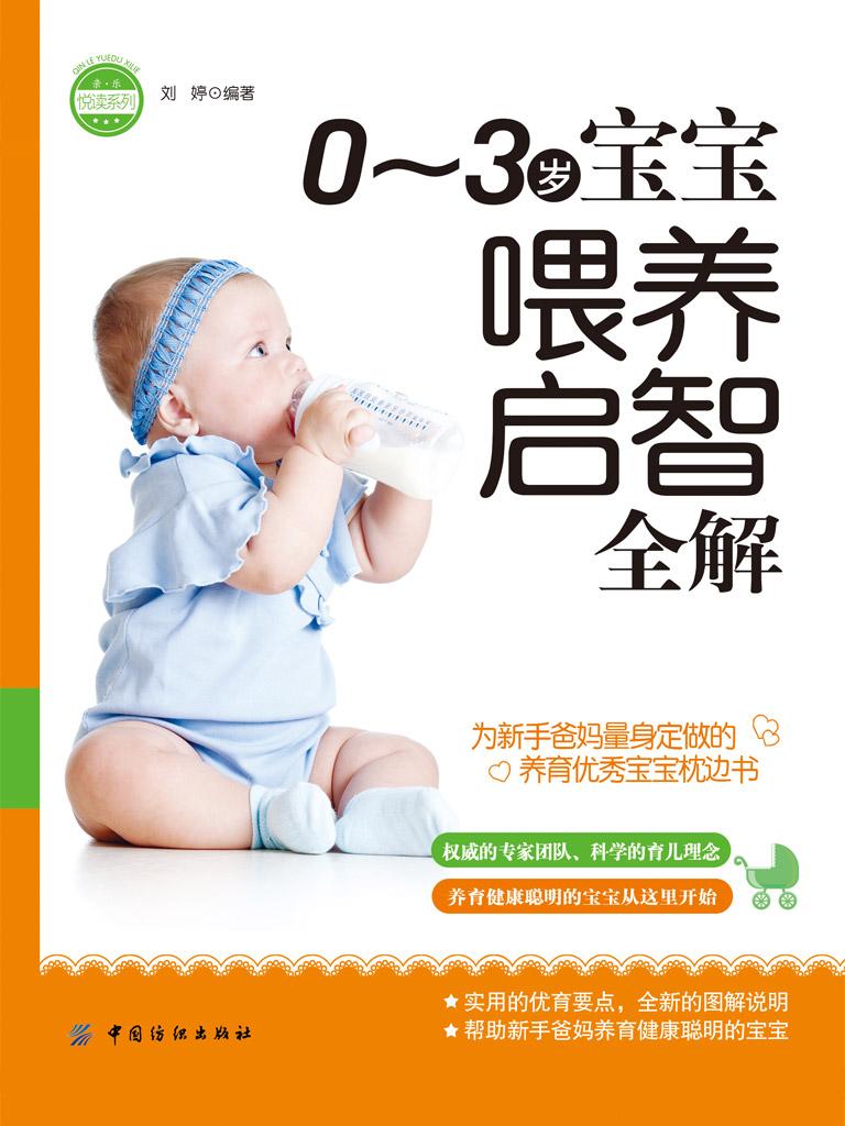 0~3岁宝宝喂养启智全解