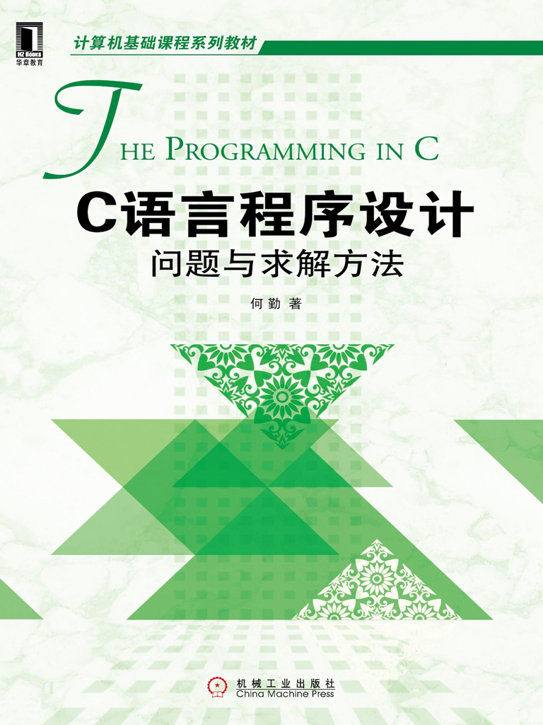 C语言程序设计:问题与求解方法