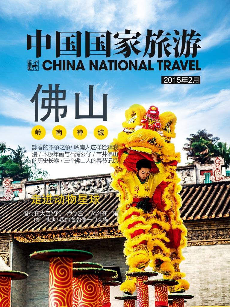 中国国家旅游(2015年2月)