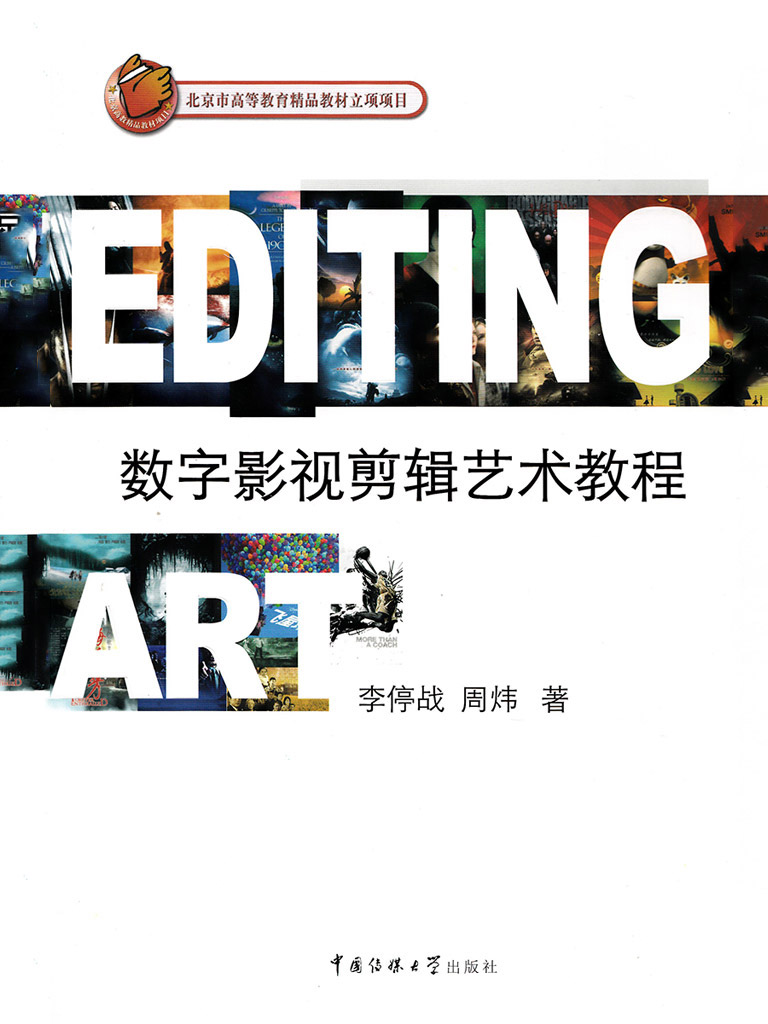 数字影视剪辑艺术教程