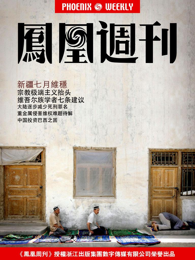 香港凤凰周刊·新疆七月维稳