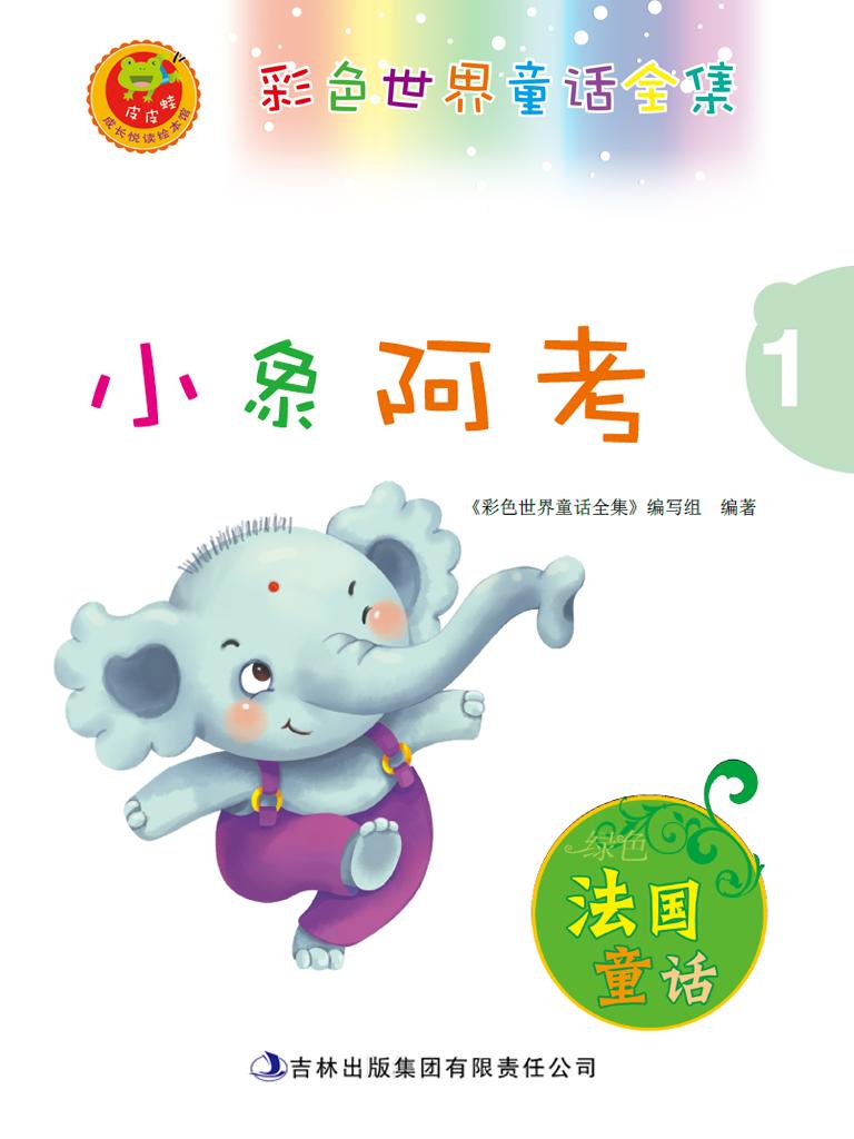 小象阿考(法国童话)