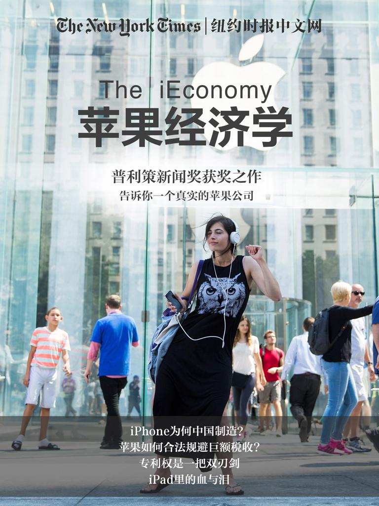 苹果经济学(纽约时报特辑)