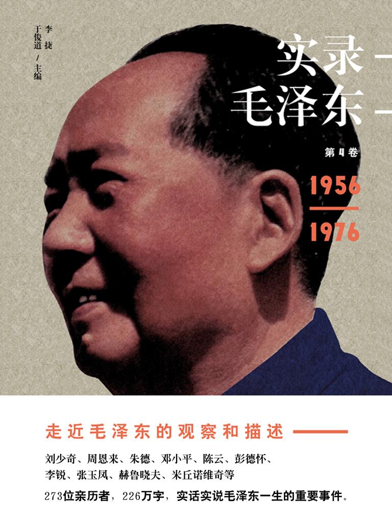 实录毛泽东 4(1956-1976)