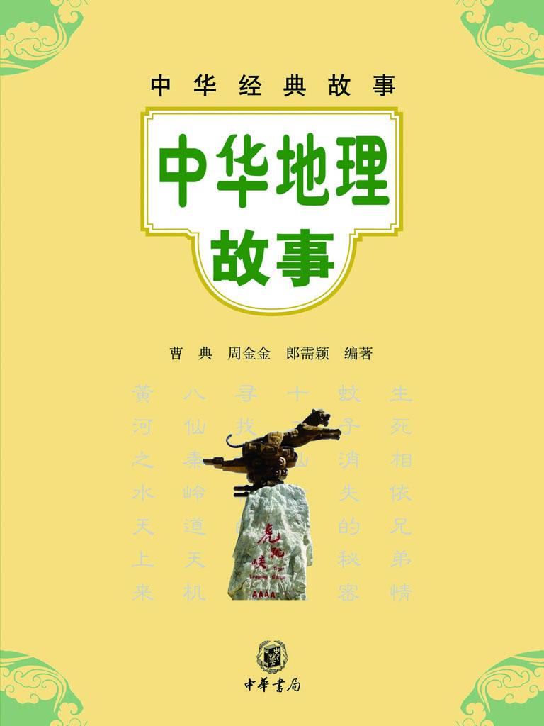中华地理故事:中华经典故事