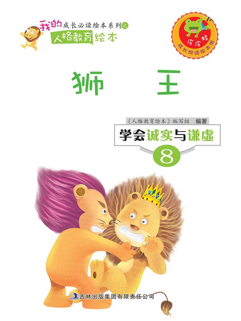 狮王(学会诚实与谦虚系列)
