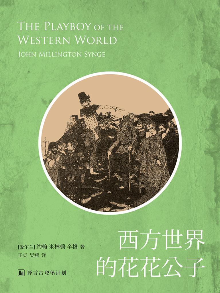 西方世界的花花公子(西方经典戏剧系列)