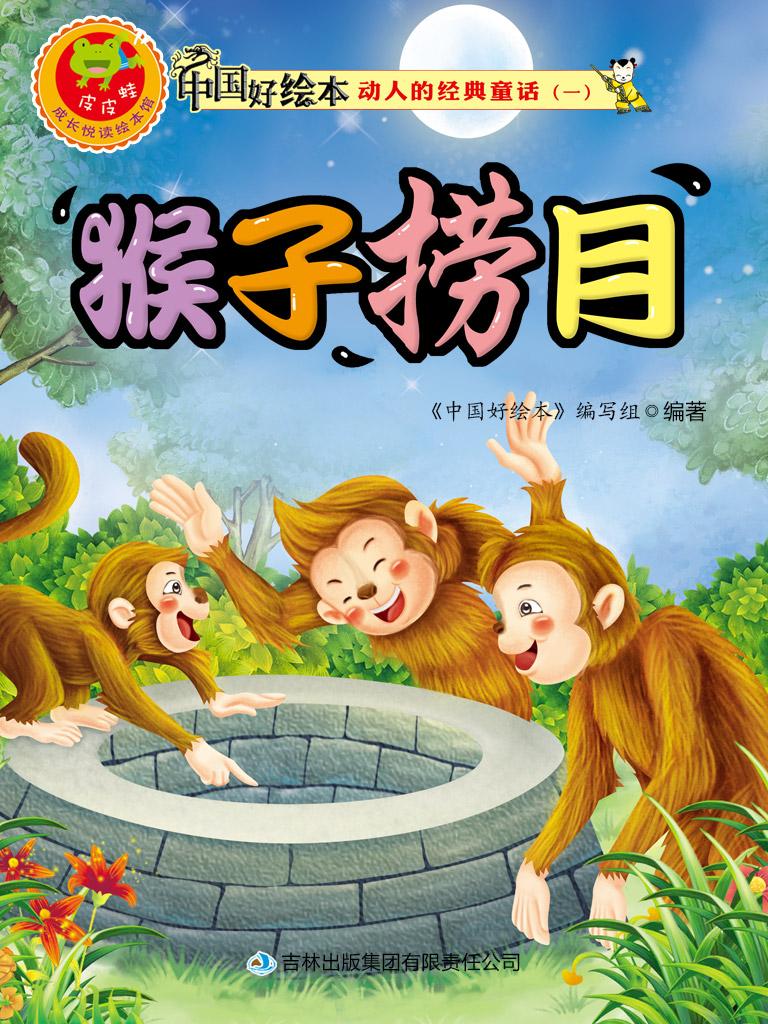 猴子捞月(动人的经典童话系列一 8)