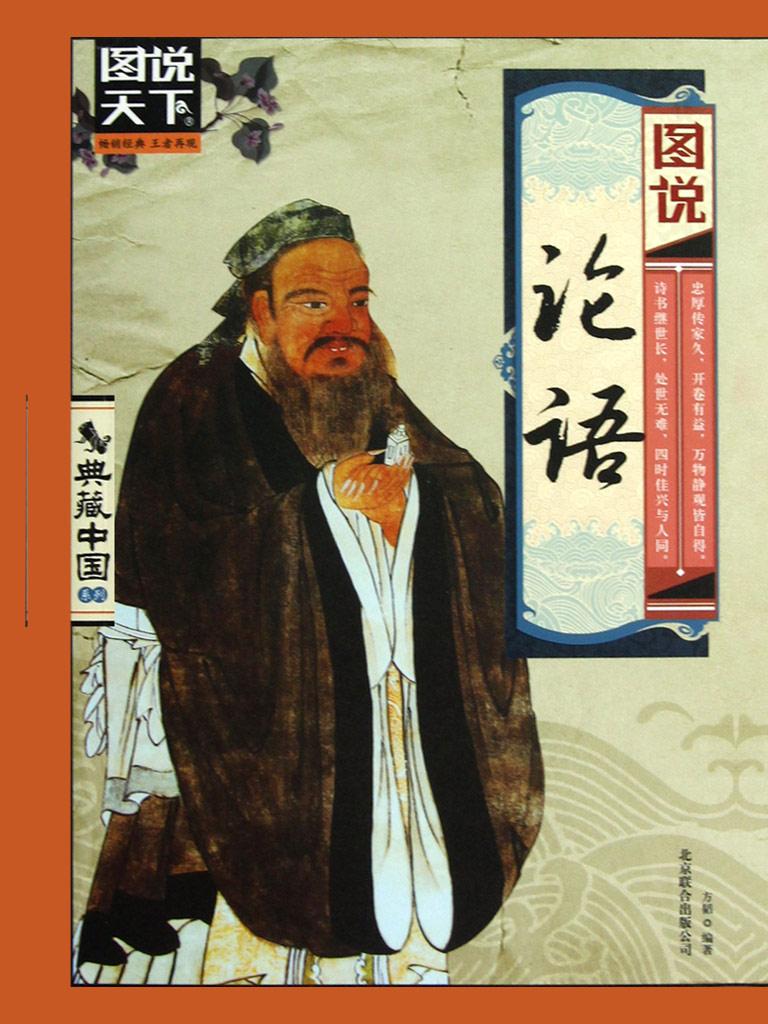 论语(图说天下·典藏中国系列)