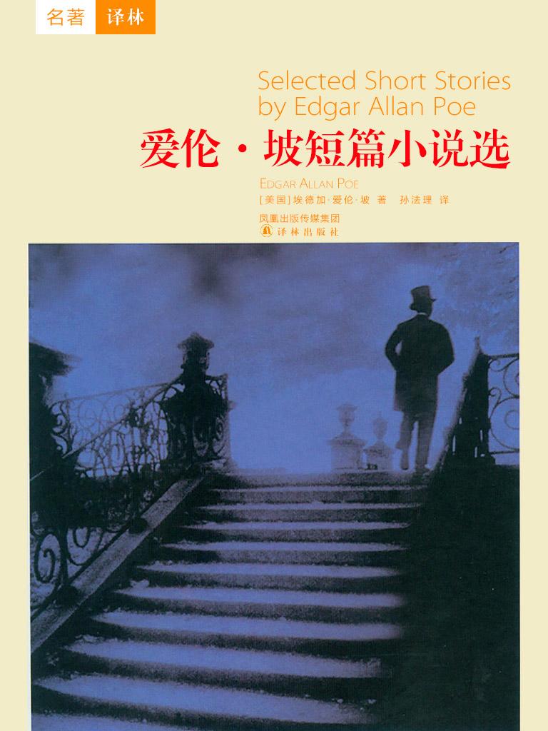 爱伦·坡短篇小说选(译林版)