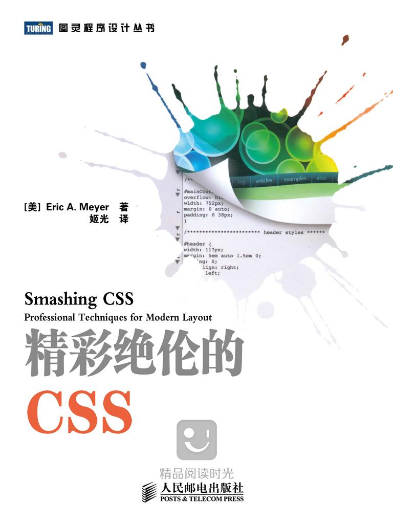 精彩绝伦的CSS