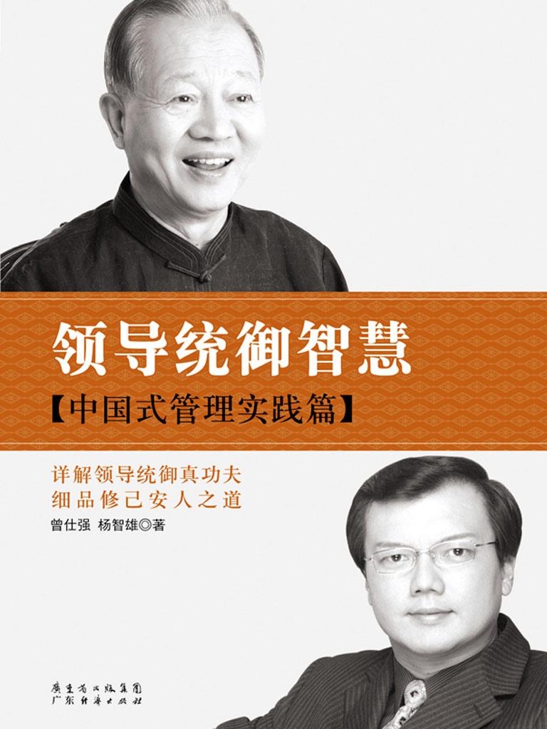 领导统御智慧:中国式管理实践篇