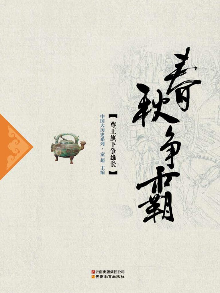 春秋争霸:尊王旗下争雄长(中国大历史系列)