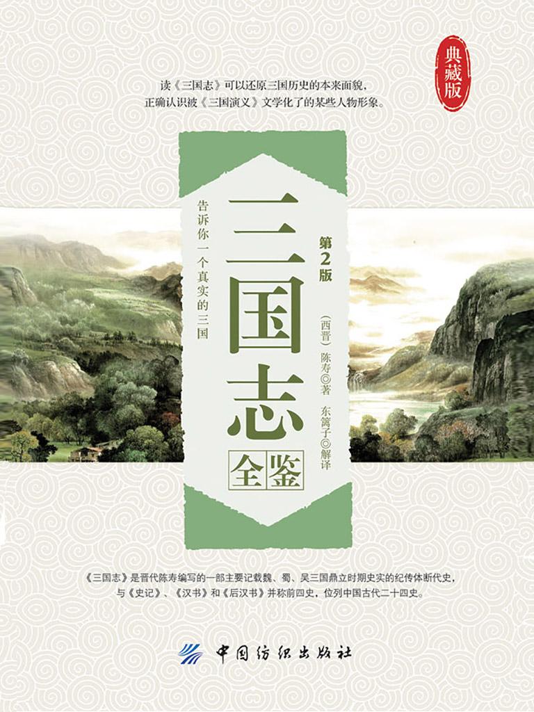 三国志全鉴(第2版)