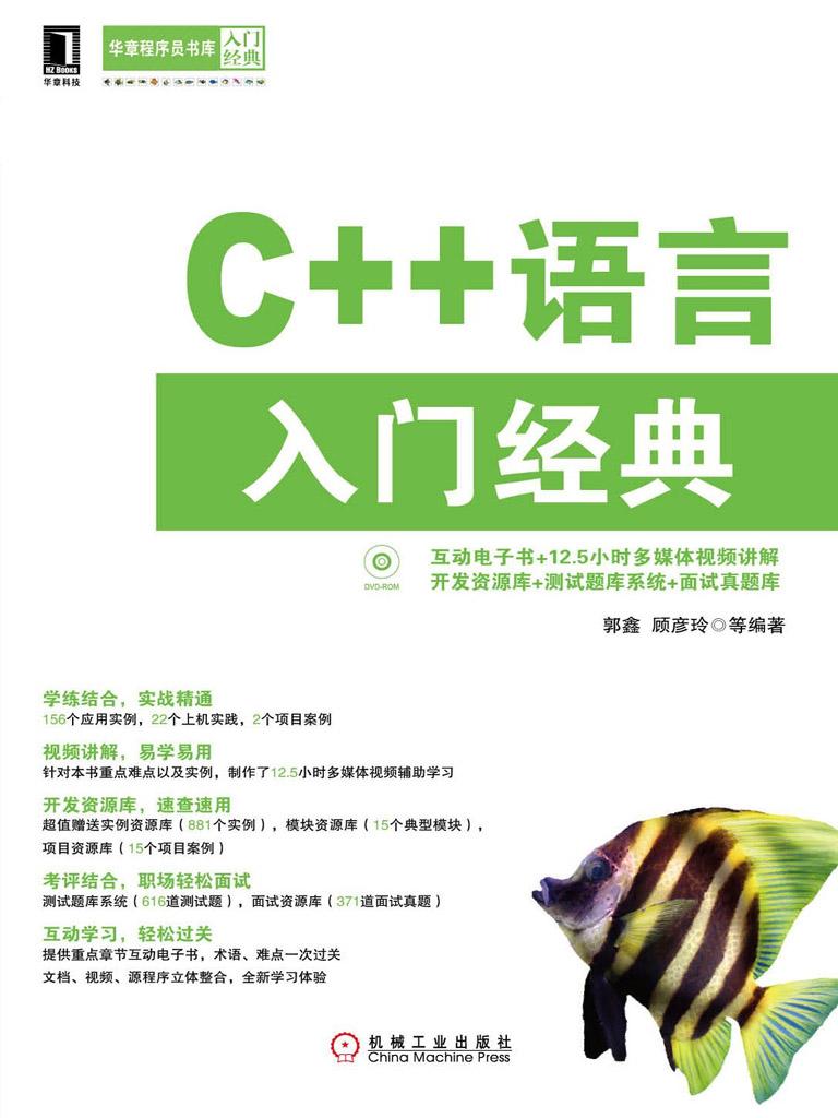 C++语言入门经典