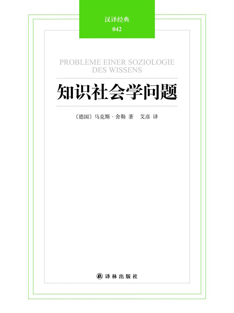知識社會學問題(漢譯經典)