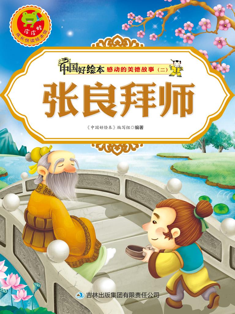张良拜师(感动的美德故事系列二 9)