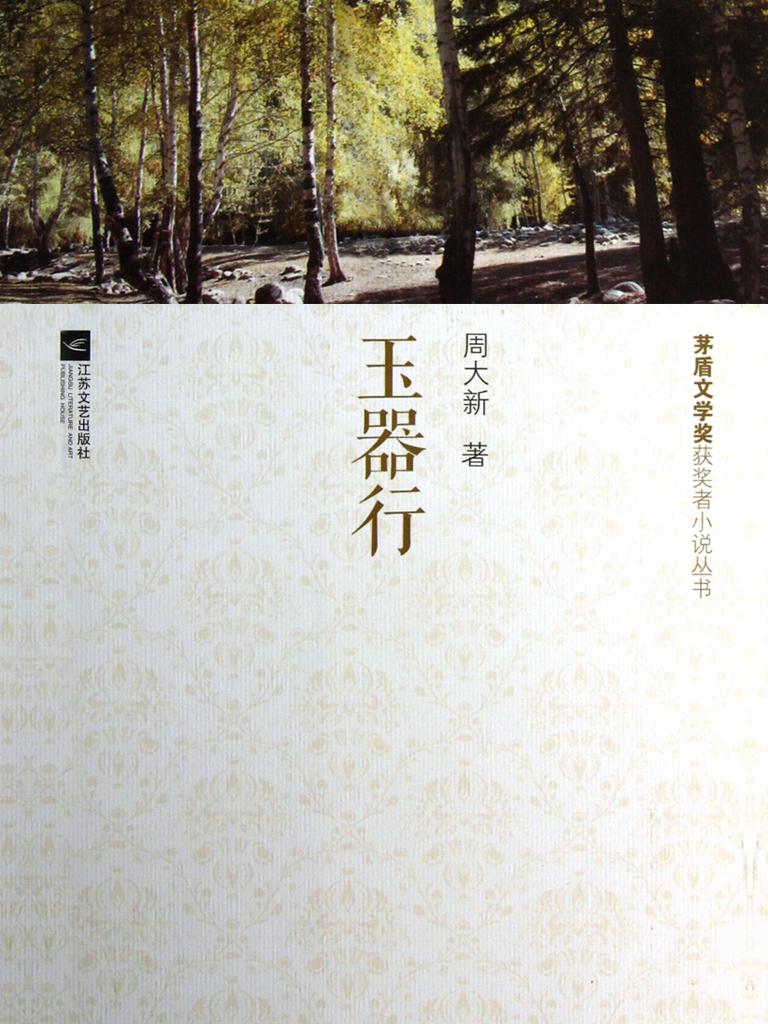 玉器行(茅盾文学奖获奖者小说)