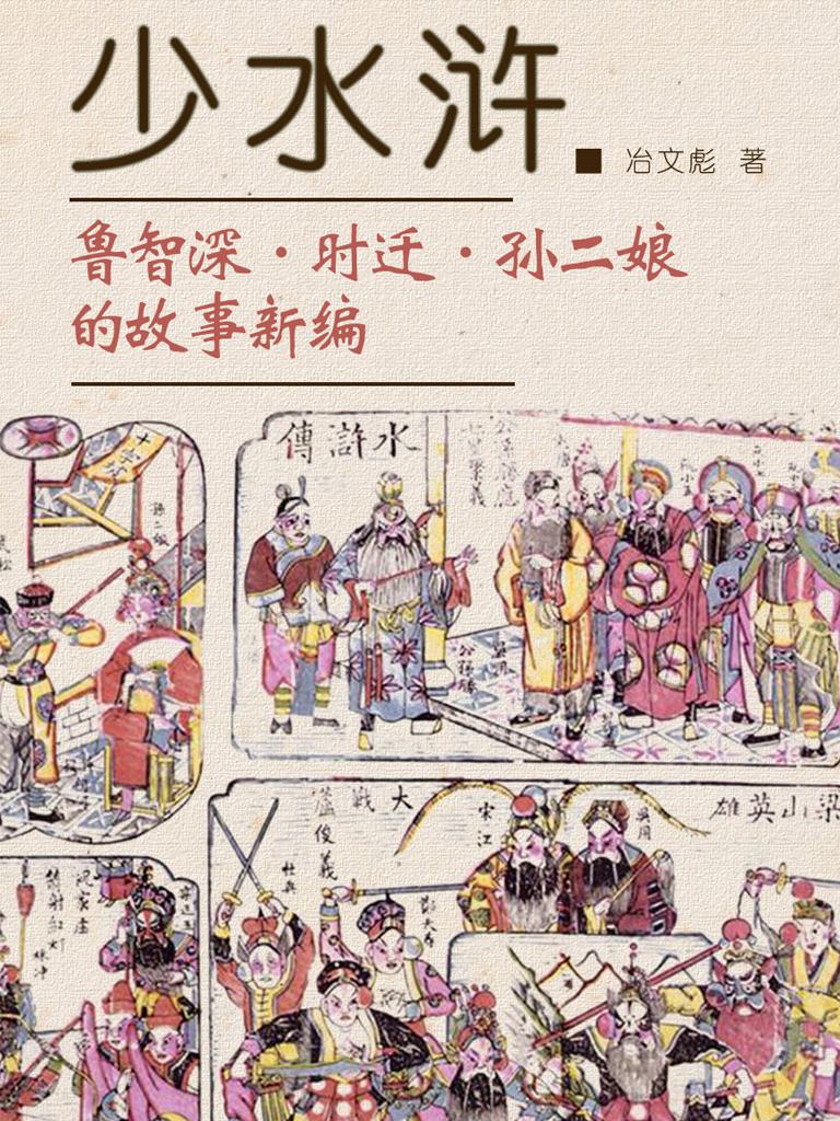 少水滸:魯智深·時遷·孫二娘的故事新編