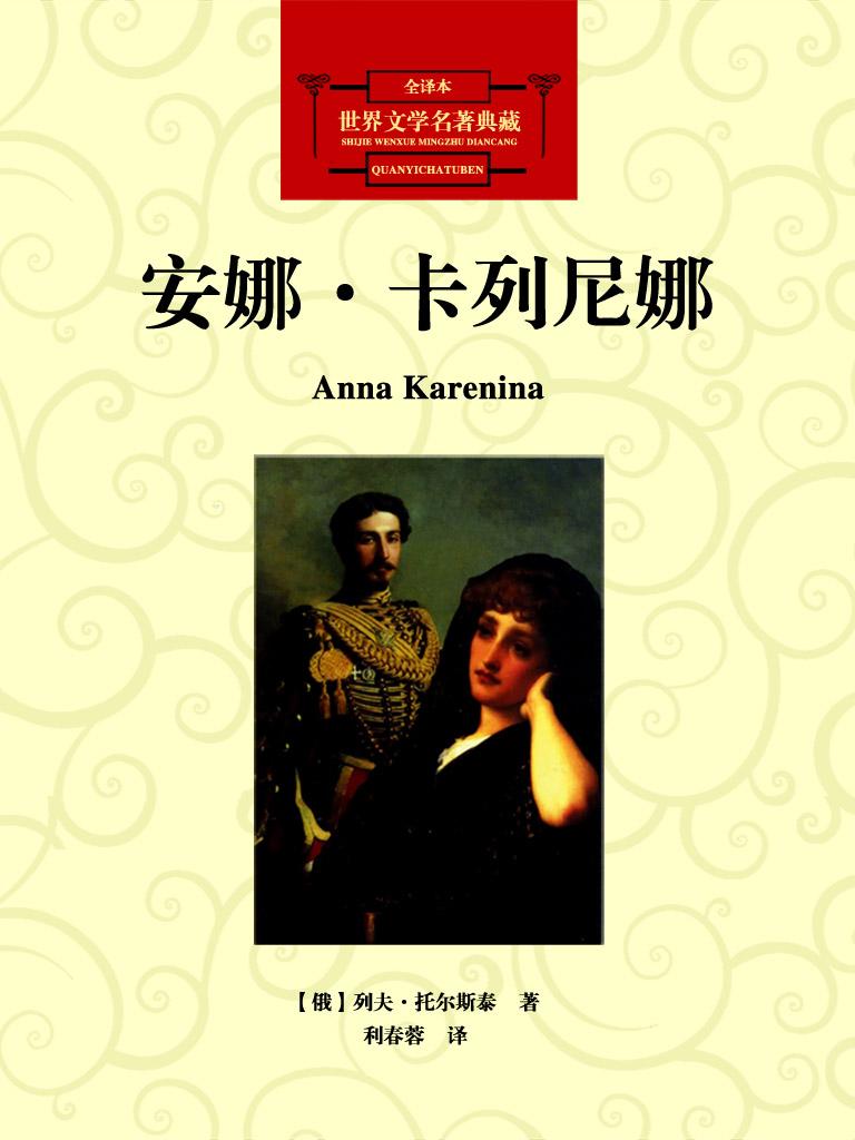 安娜·卡列尼娜(世界文学名著典藏)