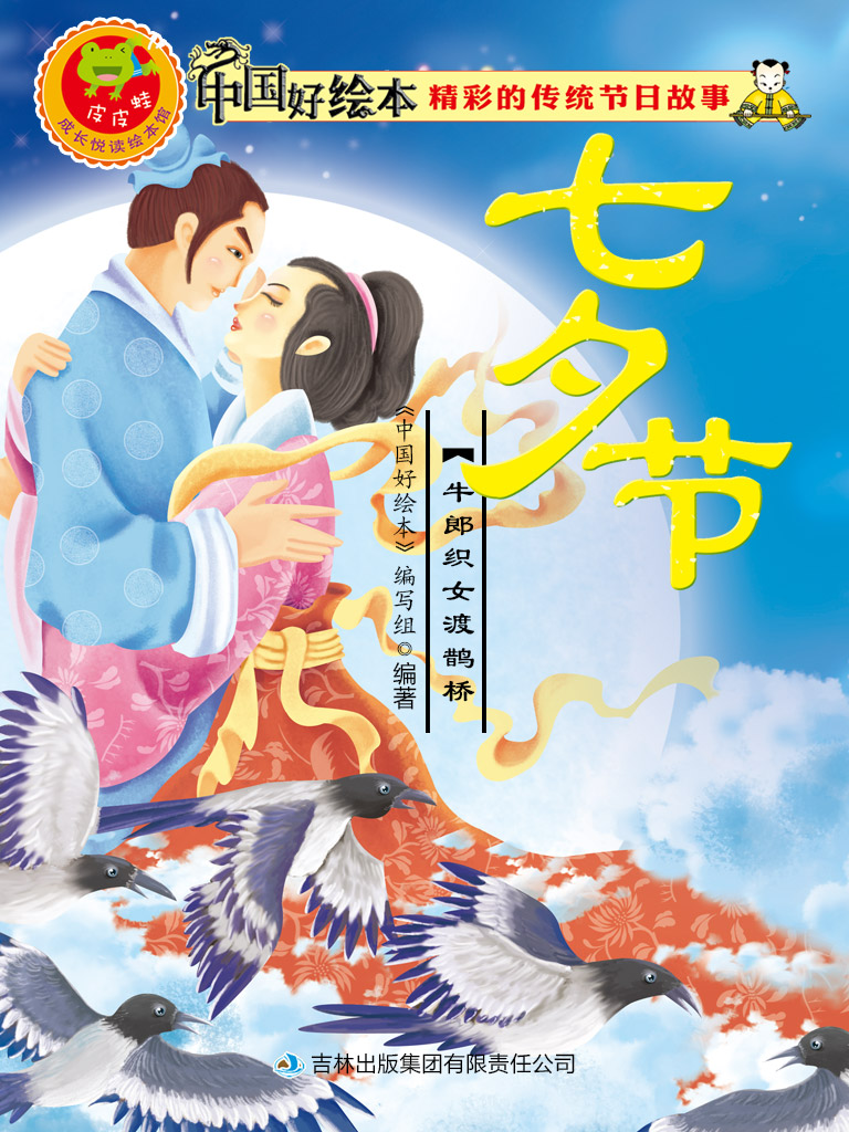 七夕节(精彩的传统节日故事 5)
