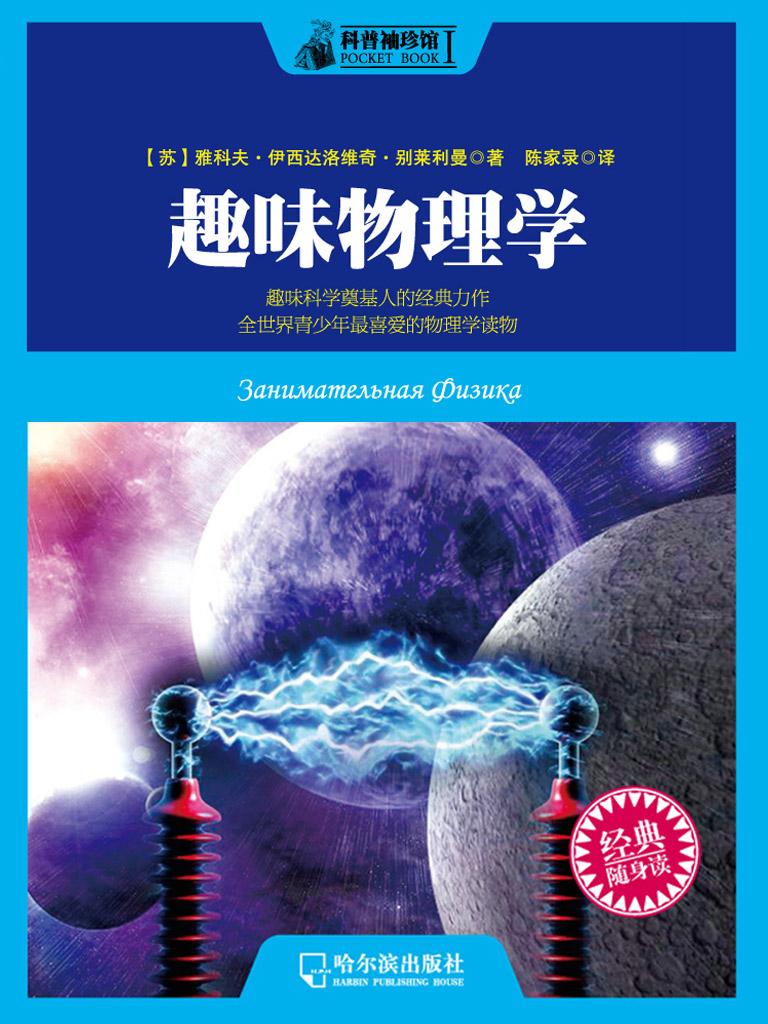 科普袖珍馆:趣味物理学