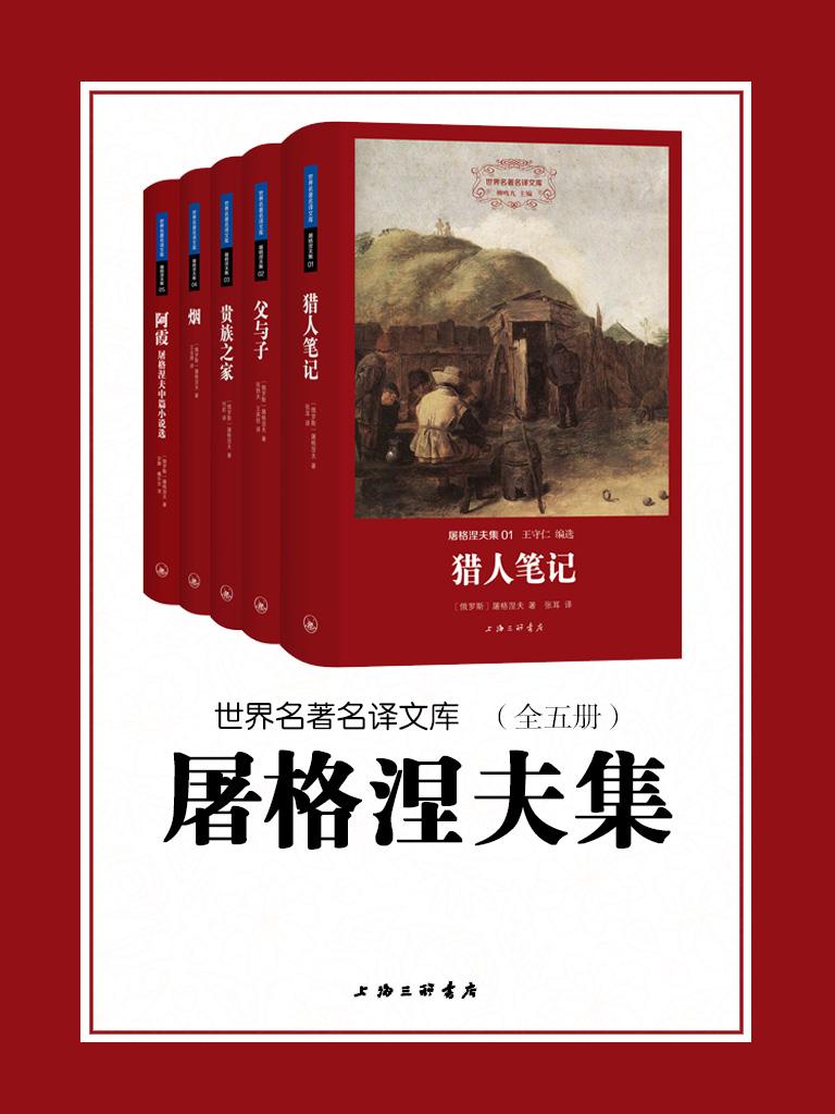 屠格涅夫集(世界名著名译文库 全五册)