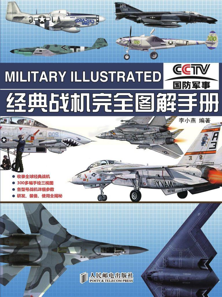 經典戰機完全圖解手冊