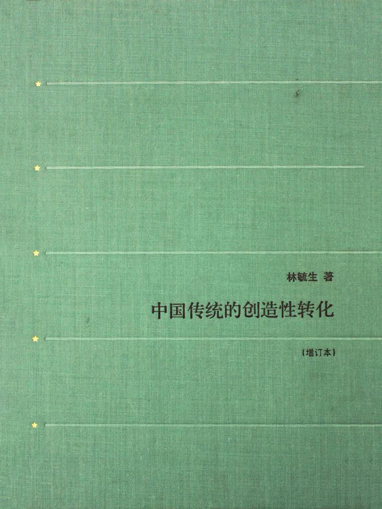 中国传统的创造性转化(增订版)