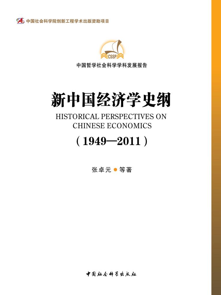 新中国经济学史纲:1949-2011