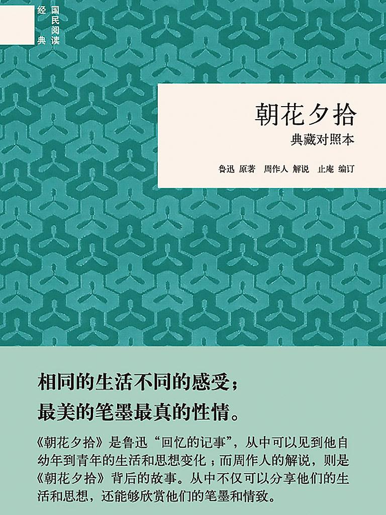 朝花夕拾(中华书局典藏本)